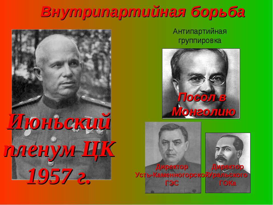 Антипартийная группировка Июньский пленум ЦК 1957 г. Посол в Монголию Директо...