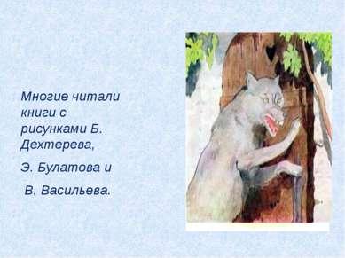 Многие читали книги с рисунками Б. Дехтерева, Э. Булатова и В. Васильева.