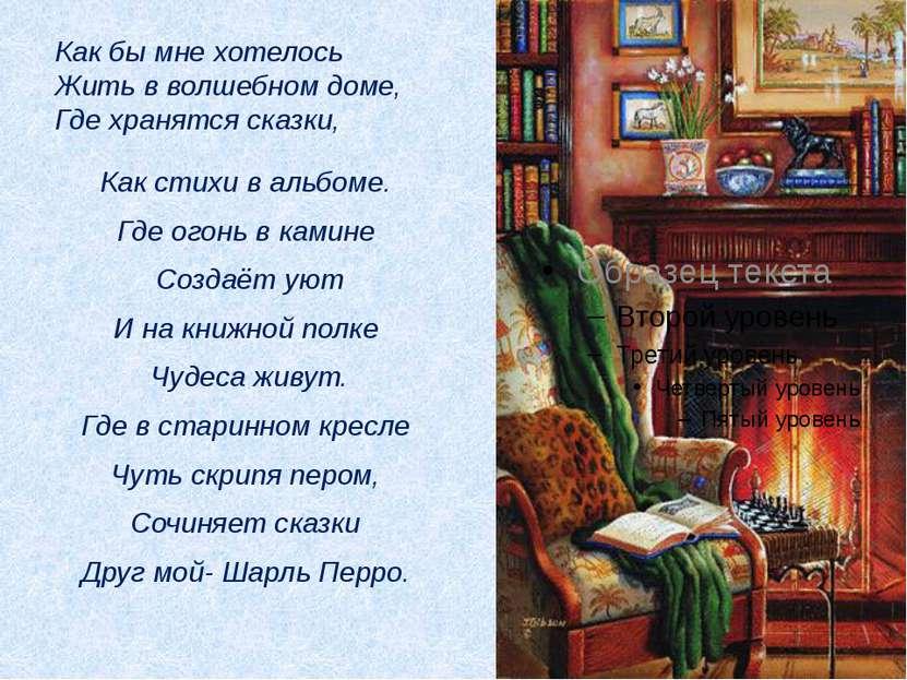 Как бы мне хотелось Жить в волшебном доме, Где хранятся сказки, Как стихи в а...