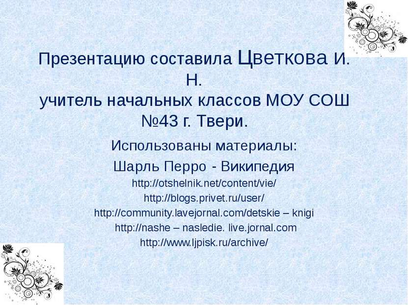 Презентацию составила Цветкова И. Н. учитель начальных классов МОУ СОШ №43 г....