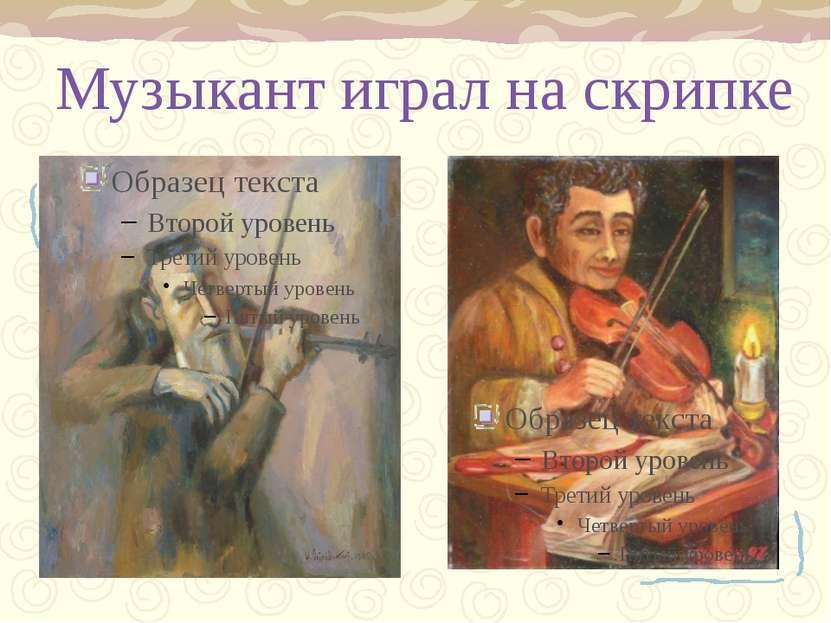 Музыкант играл на скрипке