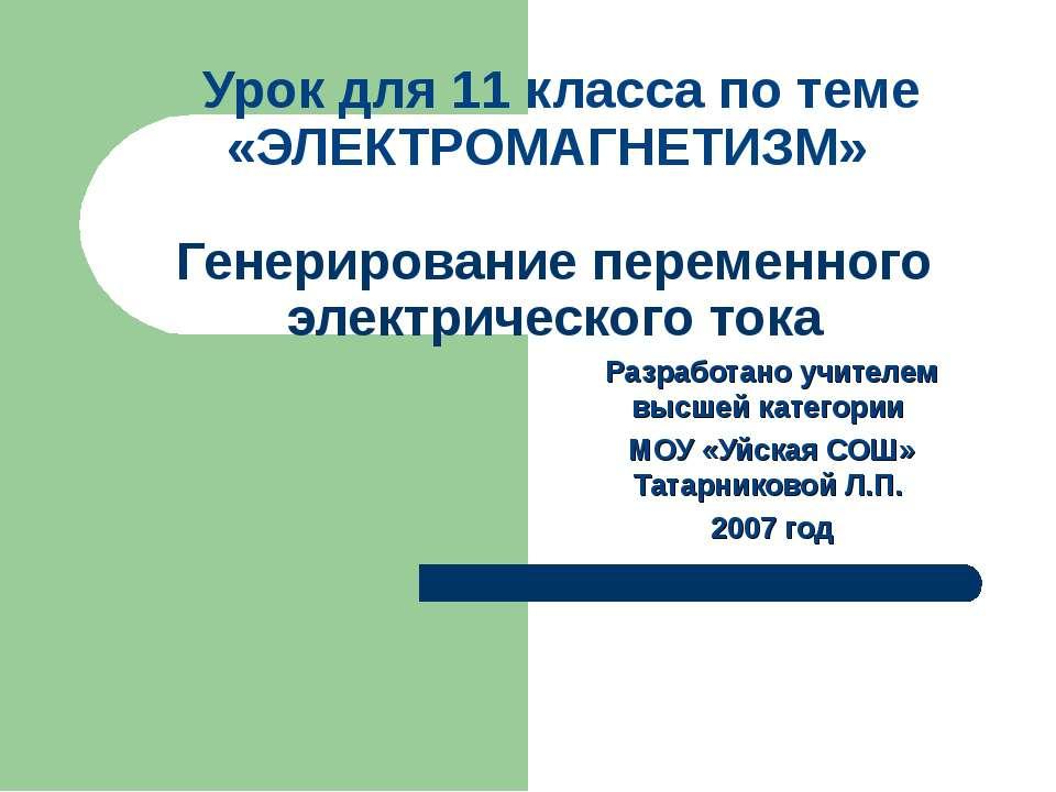 Урок для 11 класса по теме «ЭЛЕКТРОМАГНЕТИЗМ» Генерирование переменного элект...