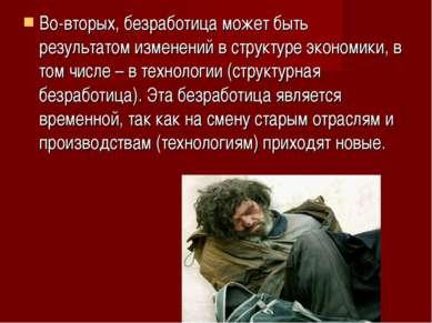 Во-вторых, безработица может быть результатом изменений в структуре экономики...