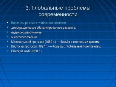 3. Глобальные проблемы современности Варианты решения глобальных проблем: дем...
