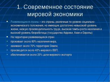 1. Современное состояние мировой экономики Развивающиеся страны – это страны,...