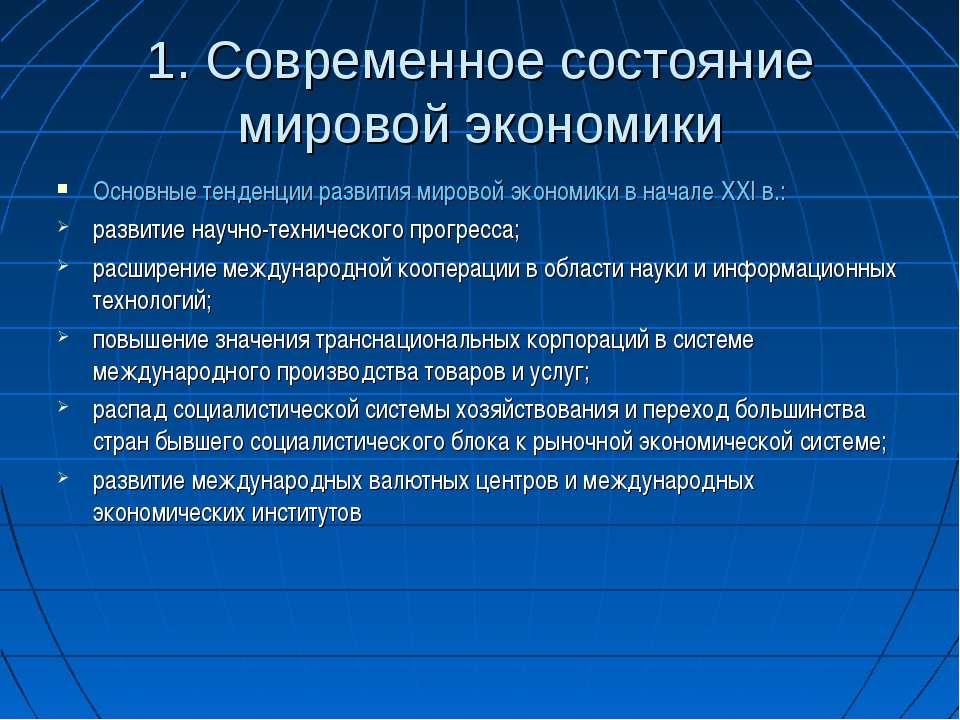 1. Современное состояние мировой экономики Основные тенденции развития мирово...