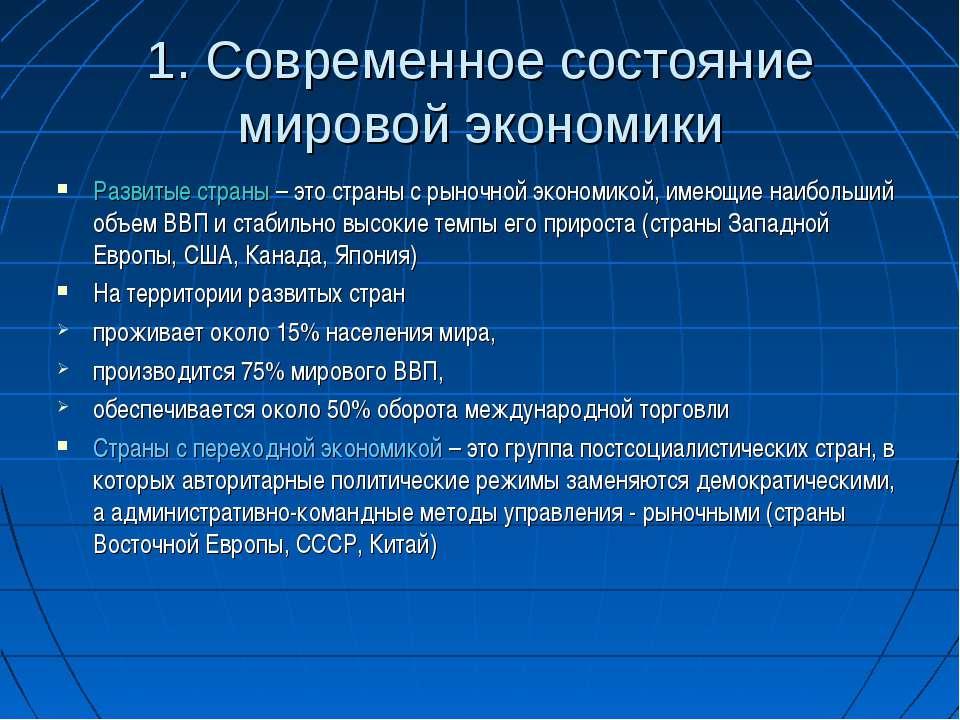 1. Современное состояние мировой экономики Развитые страны – это страны с рын...