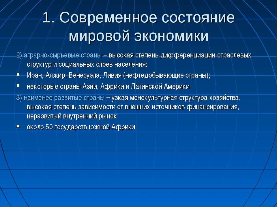 1. Современное состояние мировой экономики 2) аграрно-сырьевые страны – высок...