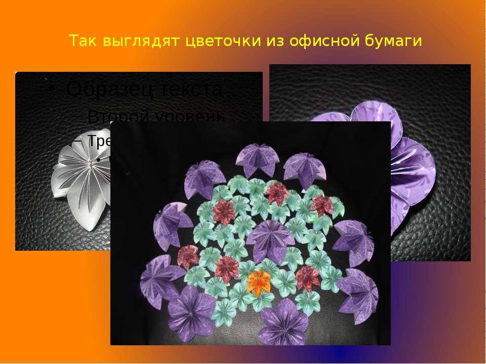 Так выглядят цветочки из офисной бумаги