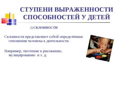 СТУПЕНИ ВЫРАЖЕННОСТИ СПОСОБНОСТЕЙ У ДЕТЕЙ 2) СКЛОННОСТИ Склонности представля...