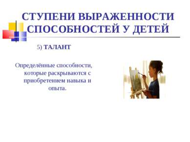 5) ТАЛАНТ Определённые способности, которые раскрываются с приобретением навы...