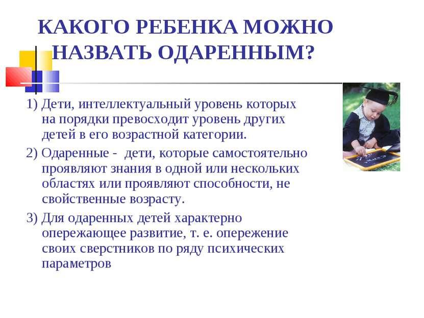 КАКОГО РЕБЕНКА МОЖНО НАЗВАТЬ ОДАРЕННЫМ? 1) Дети, интеллектуальный уровень кот...