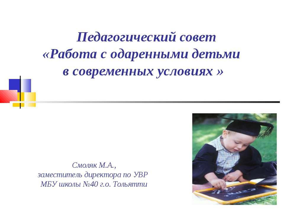 Педагогический совет «Работа с одаренными детьми в современных условиях » Смо...