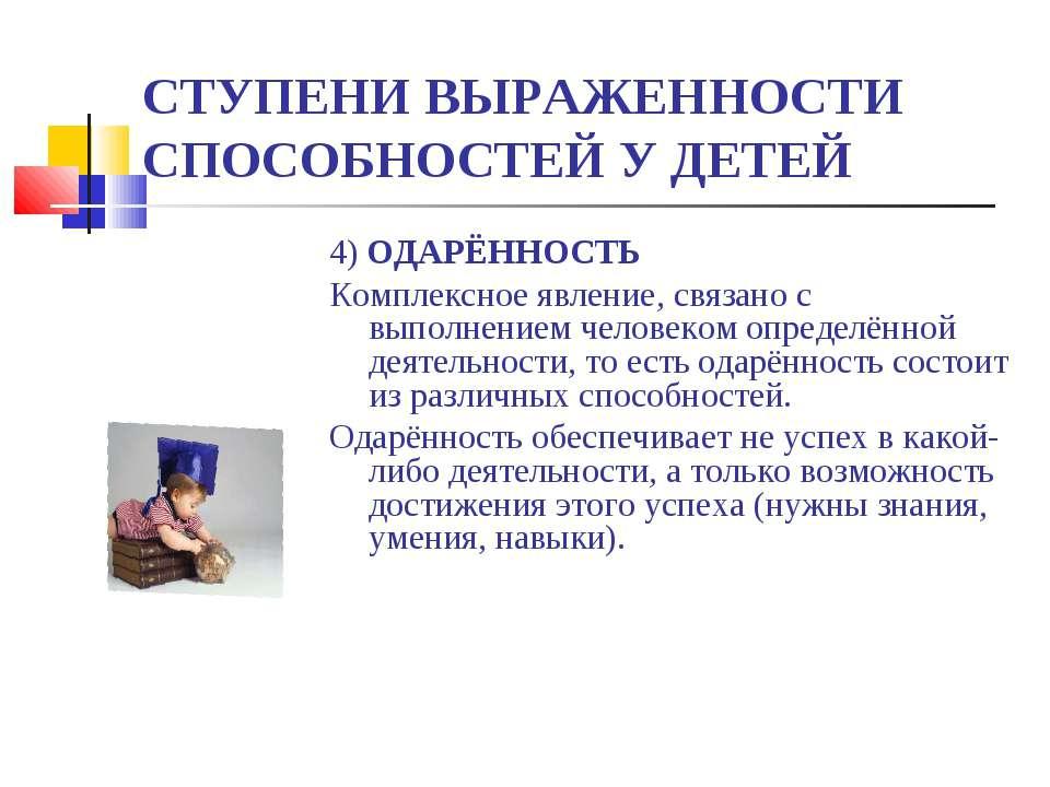 СТУПЕНИ ВЫРАЖЕННОСТИ СПОСОБНОСТЕЙ У ДЕТЕЙ 4) ОДАРЁННОСТЬ Комплексное явление,...