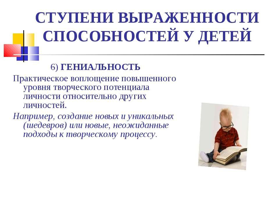 6) ГЕНИАЛЬНОСТЬ Практическое воплощение повышенного уровня творческого потенц...