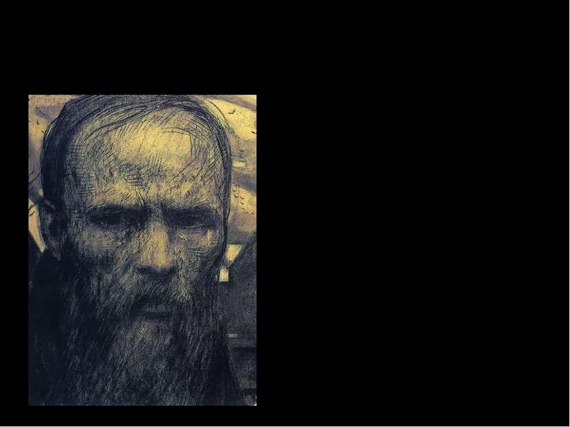 «Ф.М.Достоевский детям» «…поставил себе идеалом написать роман о русских тепе...