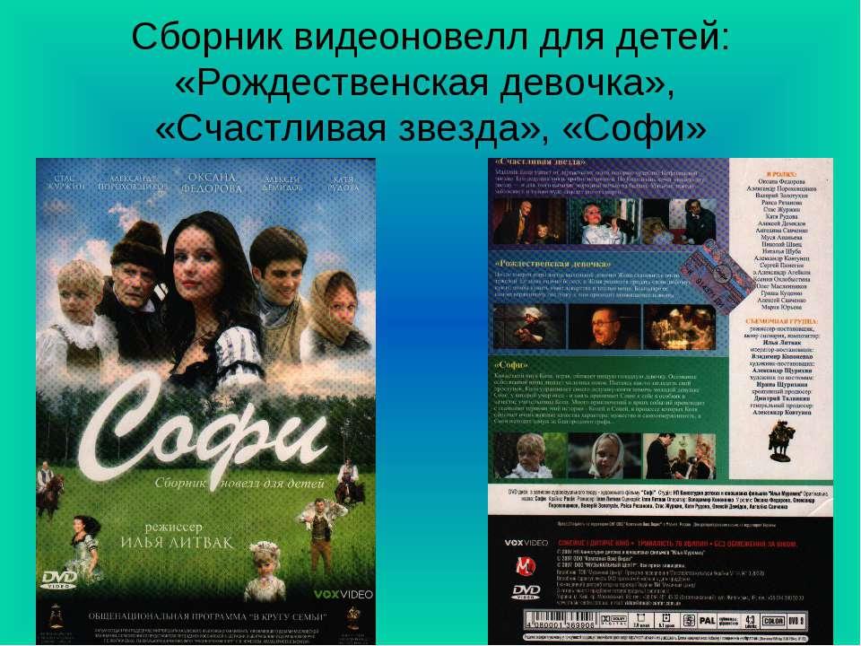 Сборник видеоновелл для детей: «Рождественская девочка», «Счастливая звезда»,...