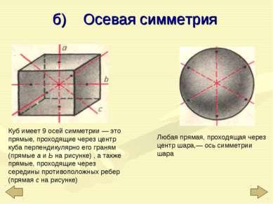 б) Осевая симметрия Куб имеет 9 осей симметрии — это прямые, проходящие через...
