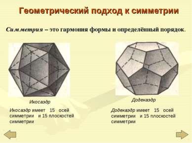 Геометрический подход к симметрии Симметрия – это гармония формы и определённ...