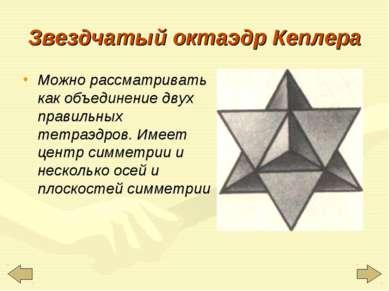 Звездчатый октаэдр Кеплера Можно рассматривать как объединение двух правильны...