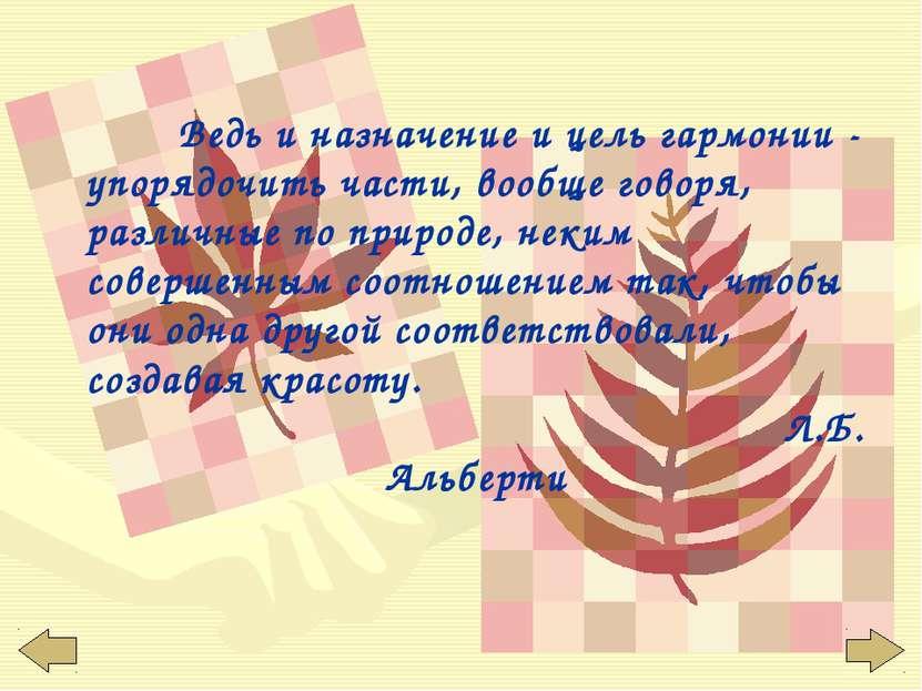 Ведь и назначение и цель гармонии - упорядочить части, вообще говоря, различн...