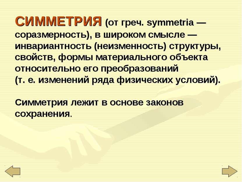 СИММЕТРИЯ (от греч. symmetria — соразмерность), в широком смысле — инвариантн...