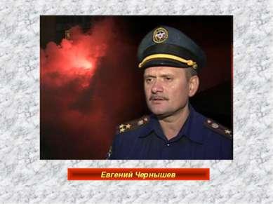 Евгений Чернышев
