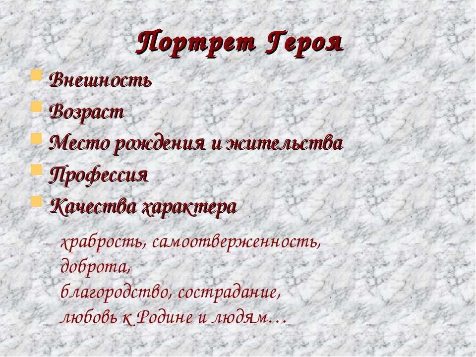 Портрет Героя Внешность Возраст Место рождения и жительства Профессия Качеств...