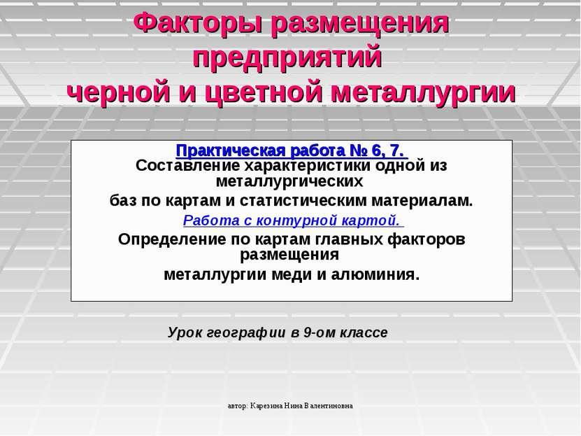 Факторы размещения предприятий черной и цветной металлургии Практическая рабо...