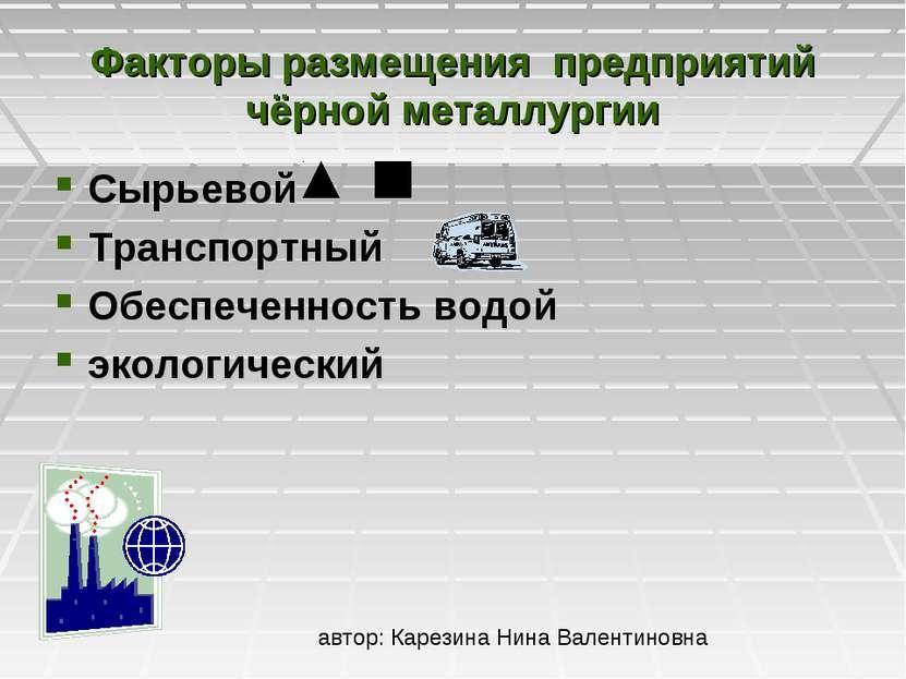 Факторы размещения предприятий чёрной металлургии Сырьевой Транспортный Обесп...