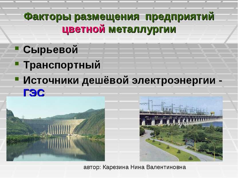 Факторы размещения предприятий цветной металлургии Сырьевой Транспортный Исто...