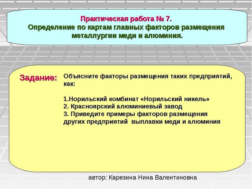 Практическая работа № 7. Определение по картам главных факторов размещения ме...