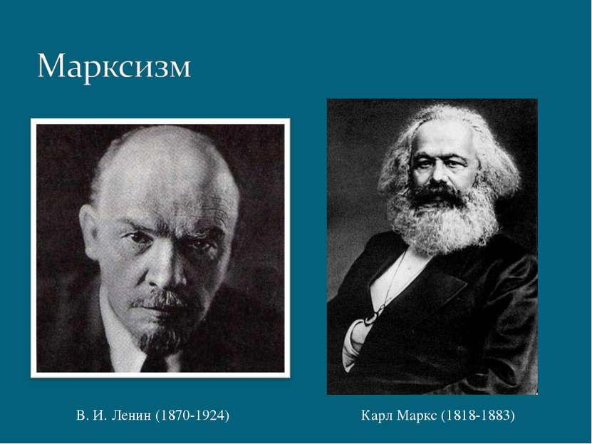 В. И. Ленин (1870-1924) Карл Маркс (1818-1883)
