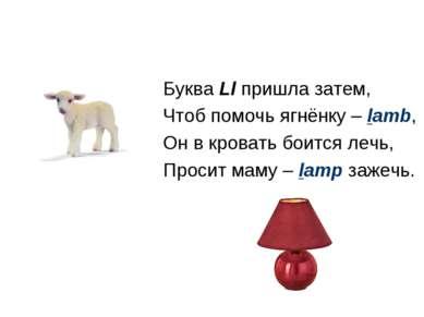 Буква Ll пришла затем, Чтоб помочь ягнёнку – lamb, Он в кровать боится лечь, ...