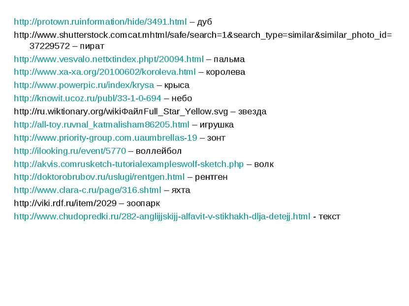 http://protown.ruinformation/hide/3491.html – дуб http://www.shutterstock.com...