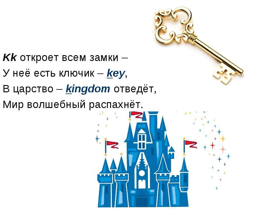 Kk откроет всем замки – У неё есть ключик – key, В царство – kingdom отведёт,...