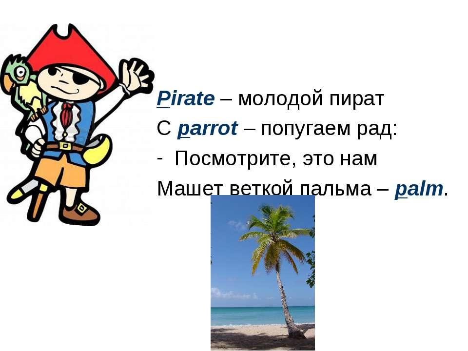 Pirate – молодой пират С parrot – попугаем рад: Посмотрите, это нам Машет вет...