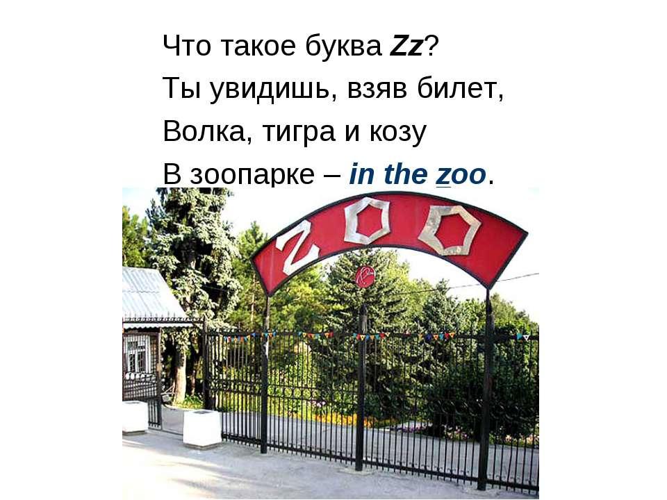 Что такое буква Zz? Ты увидишь, взяв билет, Волка, тигра и козу В зоопарке – ...