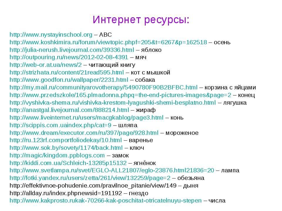 Интернет ресурсы: http://www.nystayinschool.org – ABC http://www.koshkimira.r...