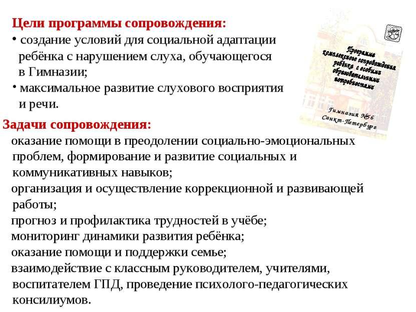 Гимназия №56 Санкт-Петербург Цели программы сопровождения: создание условий д...
