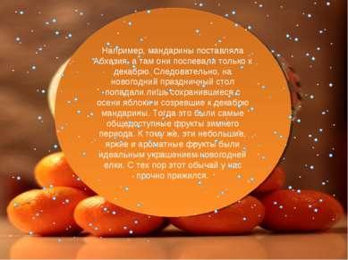 Например, мандарины поставляла Абхазия, а там они поспевали только к декабрю....
