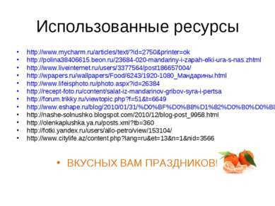 Использованные ресурсы http://www.mycharm.ru/articles/text/?id=2750&printer=o...