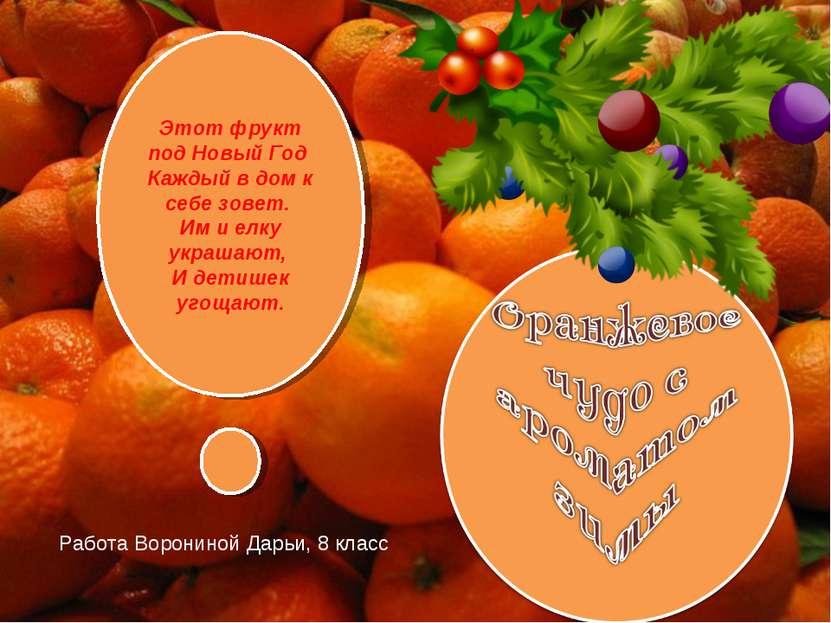 Этот фрукт под Новый Год Каждый в дом к себе зовет. Им и елку украшают, И дет...