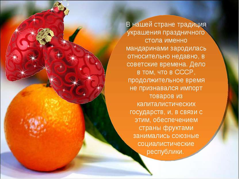 В нашей стране традиция украшения праздничного стола именно мандаринами зарод...