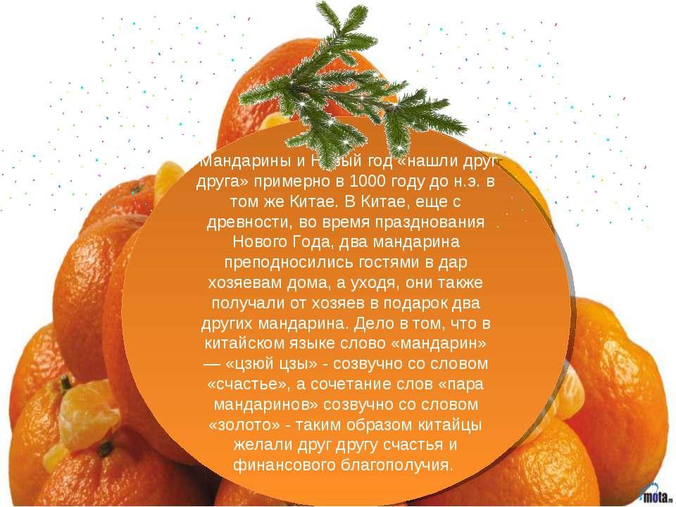 Мандарины и Новый год «нашли друг друга» примерно в 1000 году до н.э. в том ж...