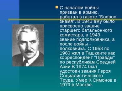 """С началом войны призван в армию, работал в газете """"Боевое знамя"""". В 1942 ему ..."""