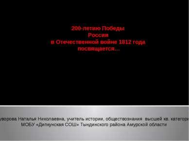 200-летию Победы России в Отечественной войне 1812 года посвящается… Суворова...