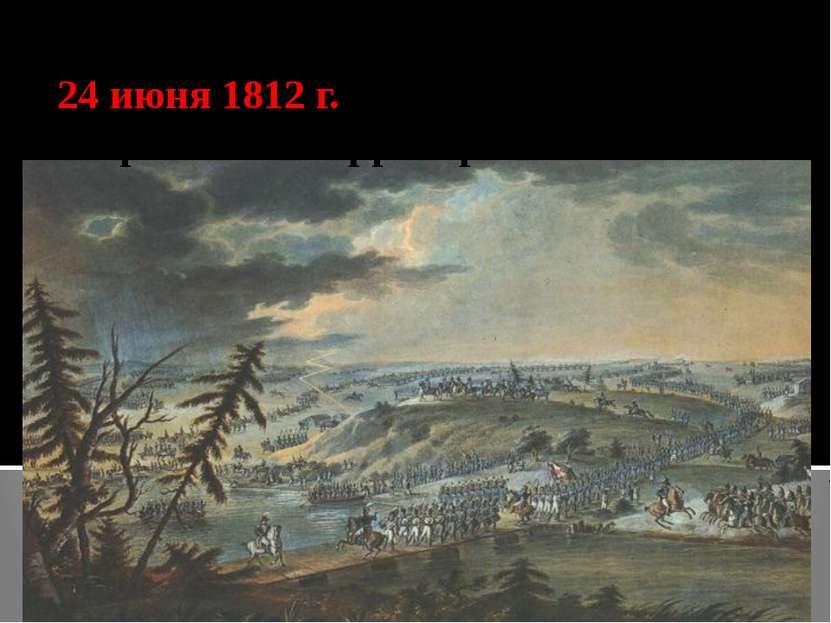 24 июня 1812 г. армия Наполеона вторглась на территорию России.