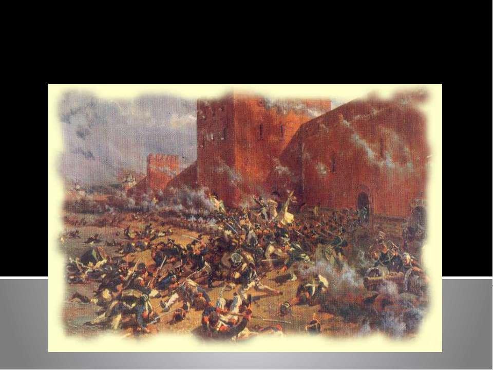 Смоленское сражение произошло 4-6 (16-18) августа 1812 года