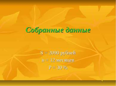 Собранные данные S = 2090 рублей n = 12 месяцев P = 30 %